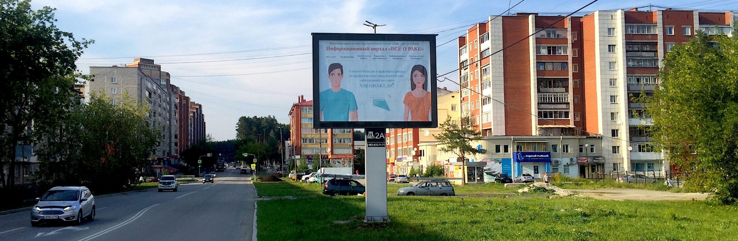 Рекламная кампания для министерства здравоохранения Свердловской области