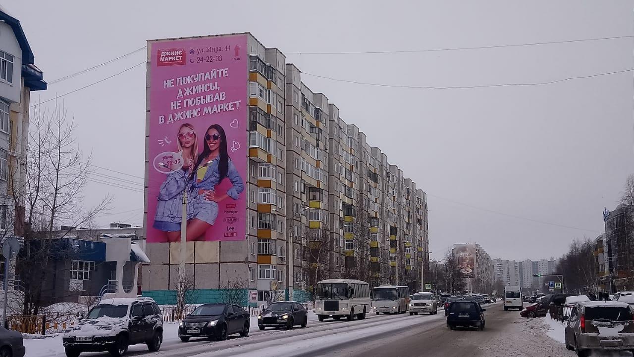 Размещение имиджевой наружной рекламы интернет-магазина Джинс Маркет в ХМАО