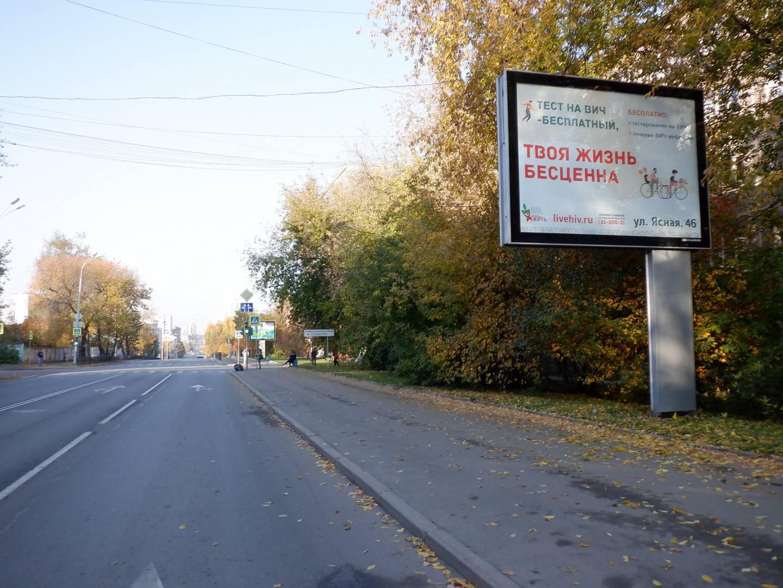 Рекламная кампания для центра анти СПИД