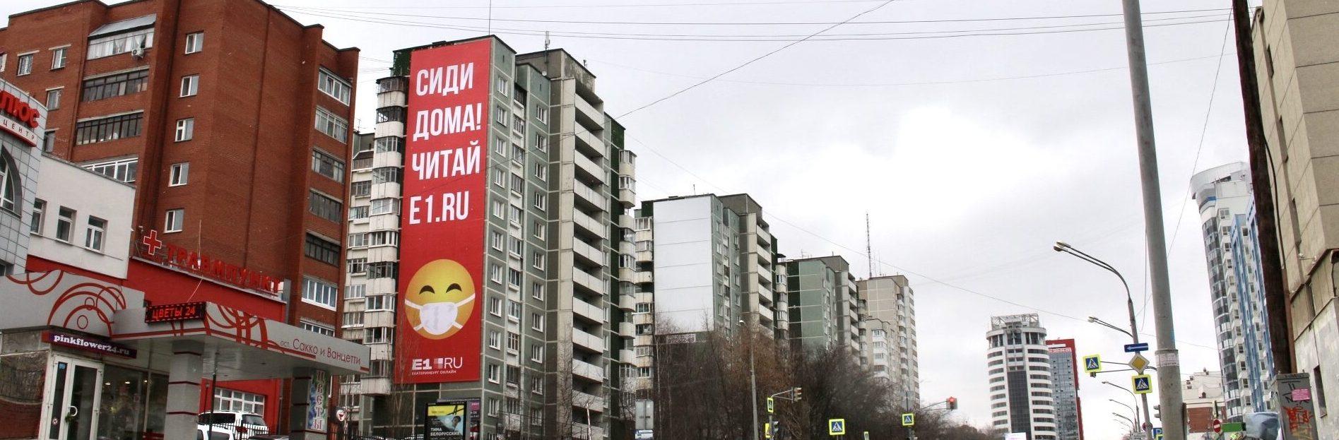 Размещение брандмауэра в центре Екатеринбурга для портала E1.RU