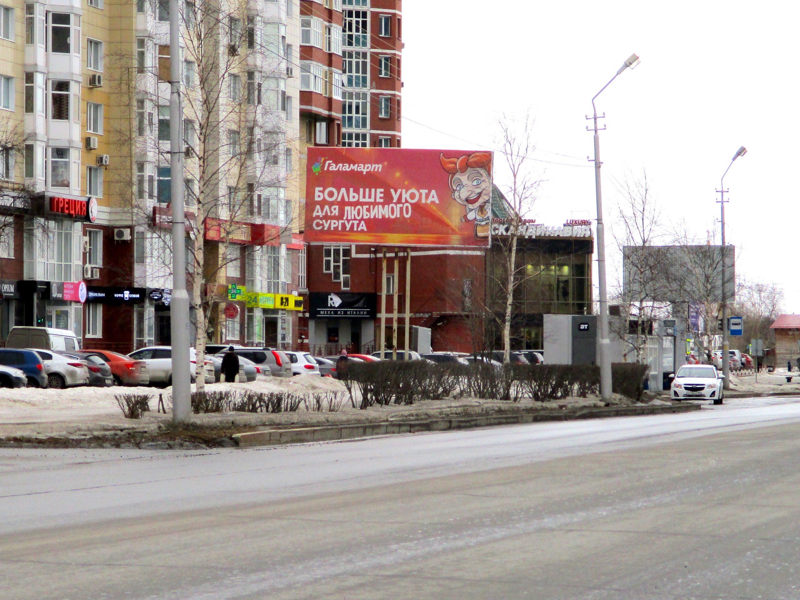 Весенняя кампания для Галамарт в Сургуте и Нижневартовске