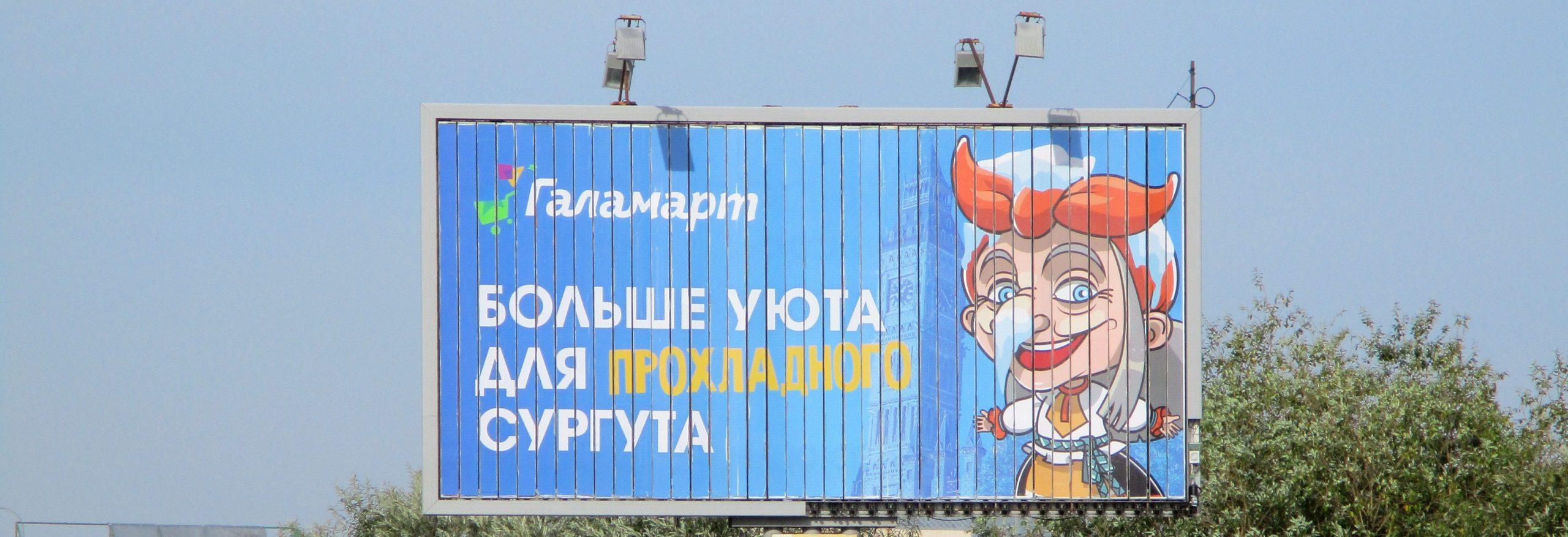 Рекламная кампания для Галамарт в ХМАО